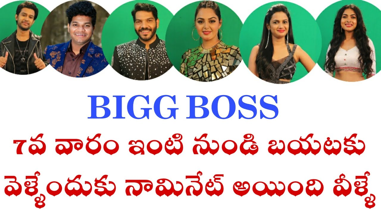 Bigg Boss 4 Telugu 7th Week Nominations