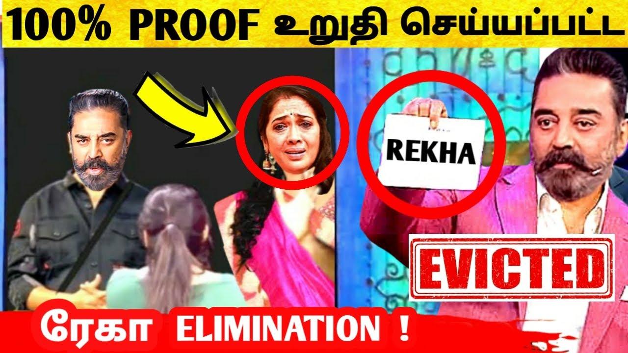Bigg Boss Tamil elimination Rekha