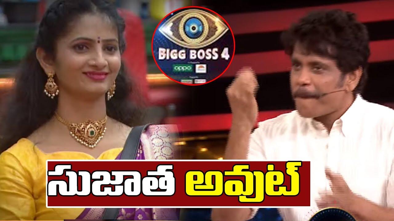 Bigg Boss Telugu Sujatha Eliminated
