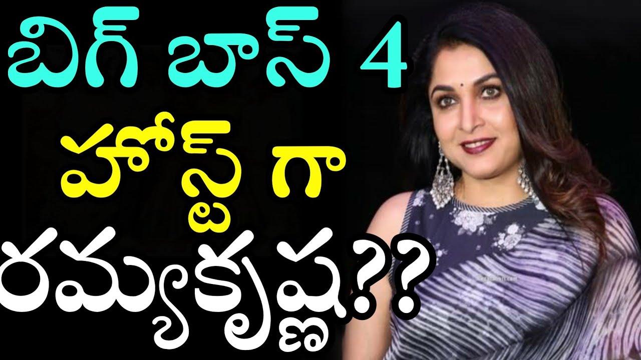 Ramya Krishnan Bigg Boss Telugu 4 host