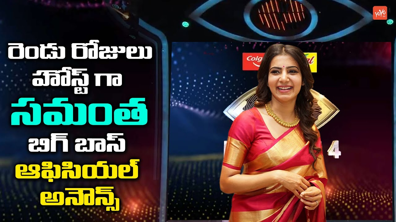 Samantha Bigg Boss Telugu 4 host